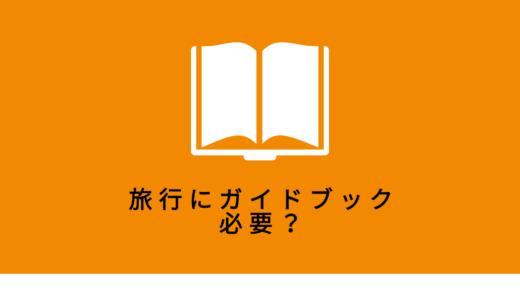 旅行にガイドブックは必要ない?【旅の情報収集はスマホ1つでOKか否か】