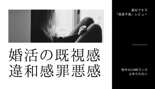 東村アキコ『偽装不倫』にみる婚活の既視感、違和感、けれども罪悪感
