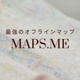 無料で使える*旅の神アプリ「Maps.Me」オフラインマップの使い方