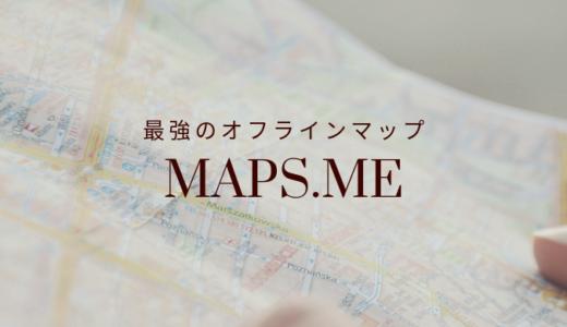 無料で使える旅の神アプリ!「Maps.Me」オフラインマップの使い方