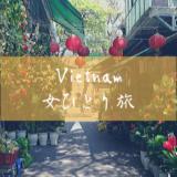 女一人旅のベトナム*初めて訪れる人におすすめの場所&旅行時の注意点