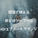 無料シャワーはない!関西国際空港で最安値(465円)のシャワーを利用する裏ワザ