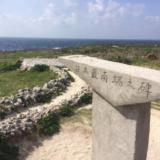 女一人旅の波照間島*日本の最南端への日帰りは船酔いて記憶がない話