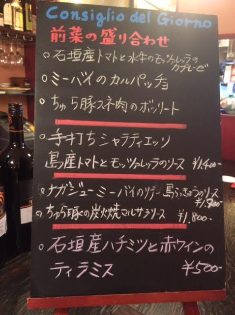 石垣島ソレマーレの店内