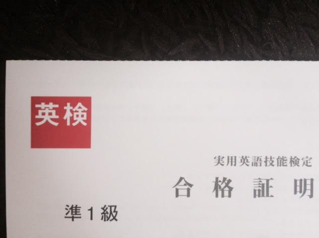 独学で取得した英検準1級の合格証明書の写真