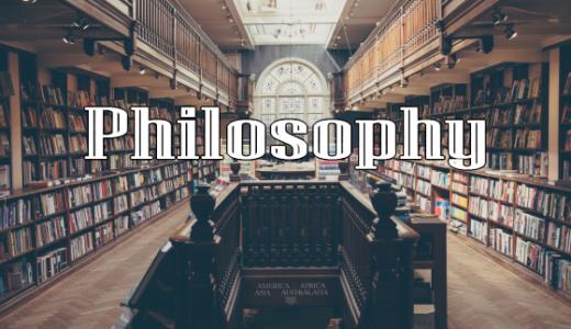 西洋哲学史の簡単まとめ(ギリシア哲学~近代哲学まで)
