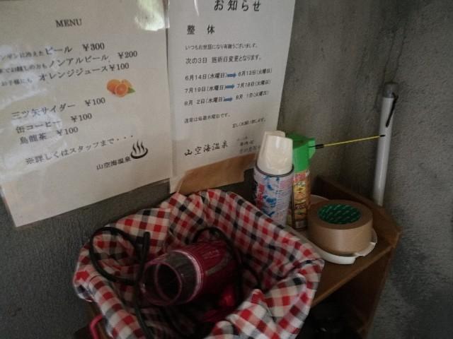 大阪から日帰り温泉ツーリング!能勢の山海空温泉の写真