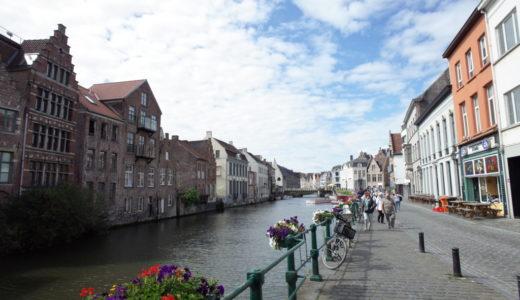 ゲント日帰り観光*一人旅感想とブリュッセルからの行き方(アクセス)
