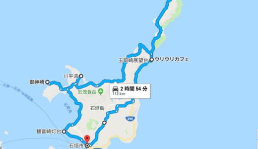 石垣島一周ドライブは満足度◎【ペーパードライバーでも回れたおすすめルート紹介】
