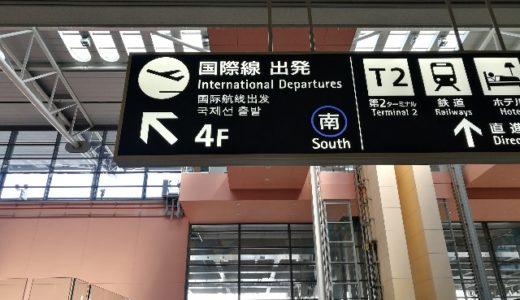 初海外でも大丈夫!空港での出国手続きの流れをまとめてみる