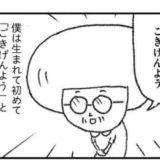 『大家さんと僕』を読んだらカラテカ矢部さんのファンになってしまった話