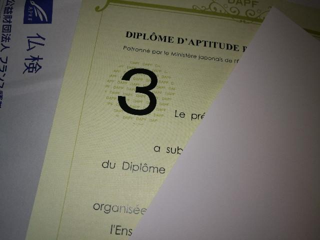 フランス語検定3級(仏検三級)の合格証明書の写真