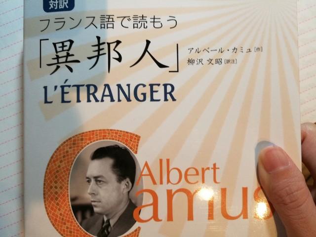 フランス語検定3級(仏検3級)合格後に買った本
