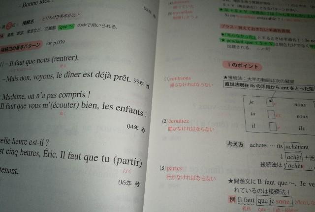 フランス語検定3級(仏検3級)で使用したテキスト