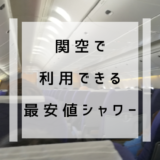 無料シャワーはない?関西国際空港で最安値(465円)のシャワーを利用する裏ワザ