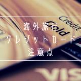 円ではなく「現地通貨」が正解!海外旅行でクレジットカード決済の注意点