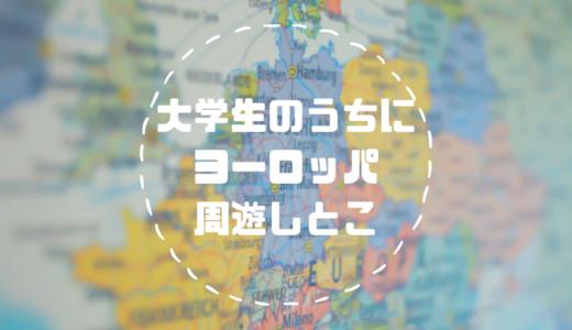 大学生に「東南アジア周遊」より「ヨーロッパ周遊」をおすすめする理由