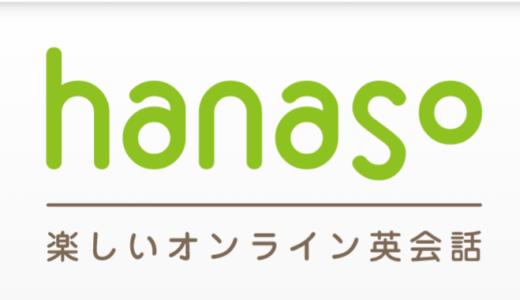 旅行英会話を学べる!オンライン英会話教室「hanaso」のお試しレビュー
