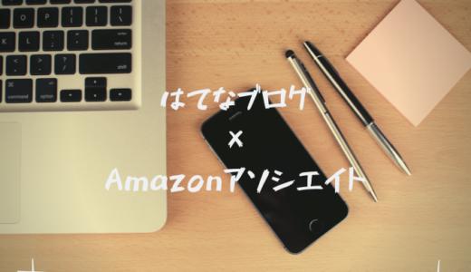 はてなブログで「Amazonアソシエイト」収益化する人に送る5つの豆知識