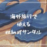 【大感動】海外旅行で便利な薄型軽量サンダルの魅力【使用レビュー】