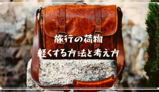 とにかく「軽さ」を優先する!海外旅行の荷物を減らす方法と考え方