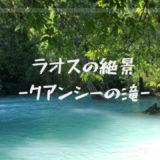 【ラオスの絶景】念願の「クアンシーの滝」に行ってきた感想&行き方