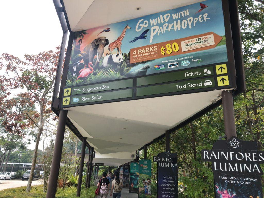 シンガポール動物園の行き方