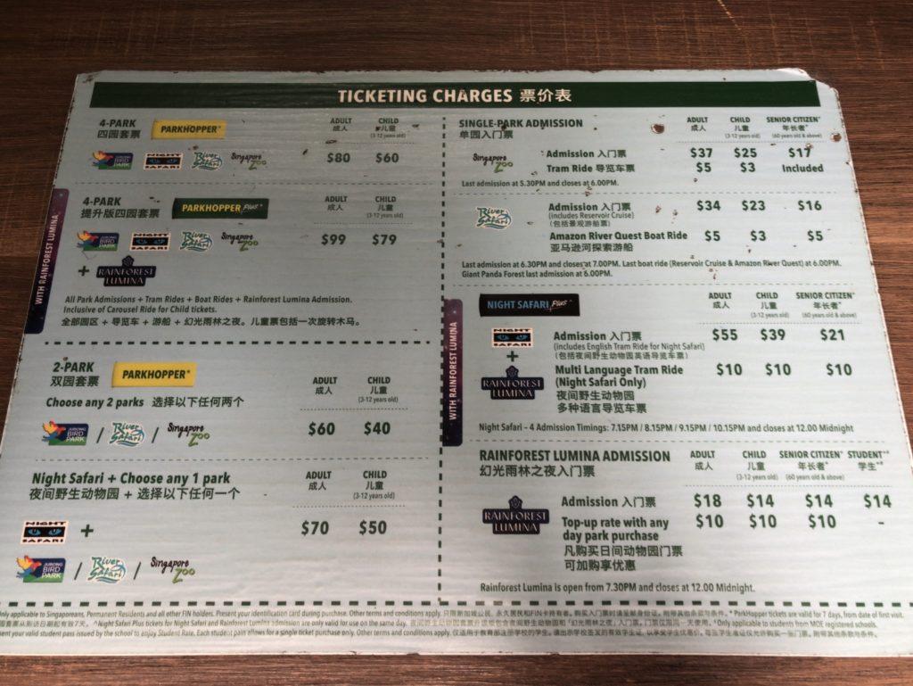 シンガポール動物園の料金表