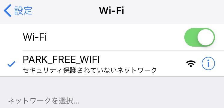 シンガポール動物園の無料WiFi