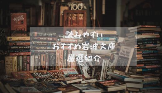 岩波文庫100冊読んだ本好きがおすすめ|読みやすい岩波文庫5冊+色別18選