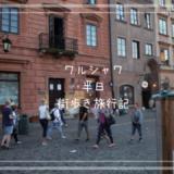 ワルシャワ半日街歩き*1人でポーランドの首都を観光してみた旅行記