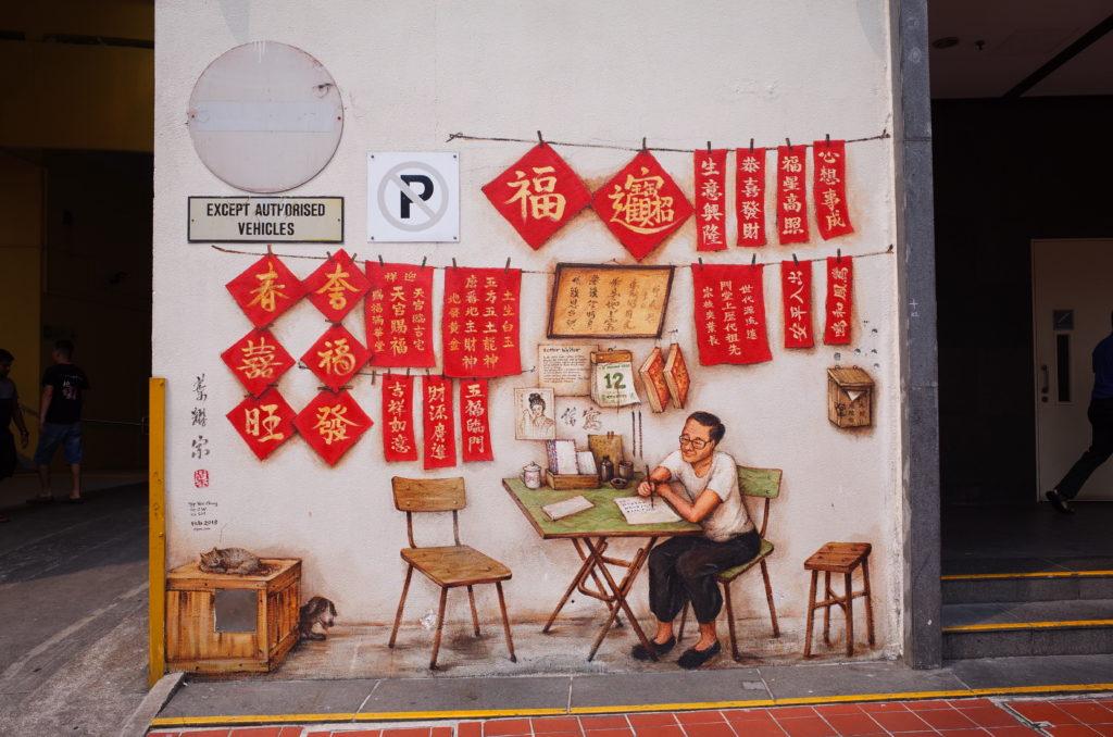 シンガポール一人旅で訪れたチャイナタウンの写真