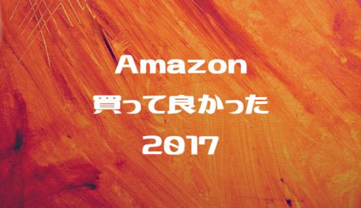 Amazonで買って良かったものランキングBEST5【2017】