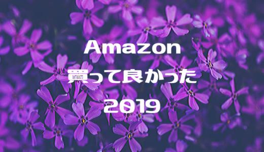 Amazonで買ってよかったものランキングBEST5【2019年】