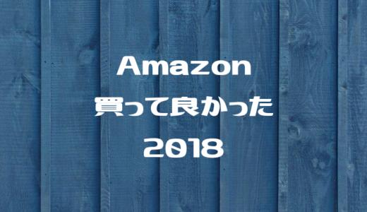 Amazonで買って良かったものランキングBEST5【2018】
