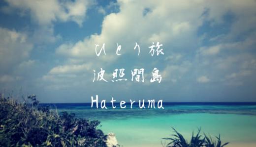 女一人旅の波照間島*日本の最南端へ!日帰り&船酔いで記憶がない話