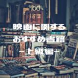 映画と哲学に関するオススメ本6選【上級編】