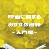 映画(映画史)に関するオススメ本5選【入門編】