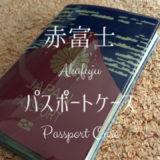 超クール!「赤富士パスポートケース」はお洒落で利便性も高い【旅行好きにおすすめ】