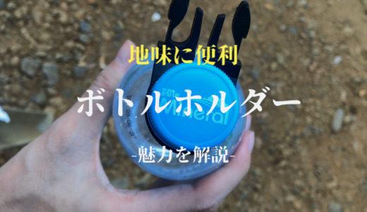 旅行中のペットボトル持ち運びに便利!ボトルホルダーの意外な利点とは?