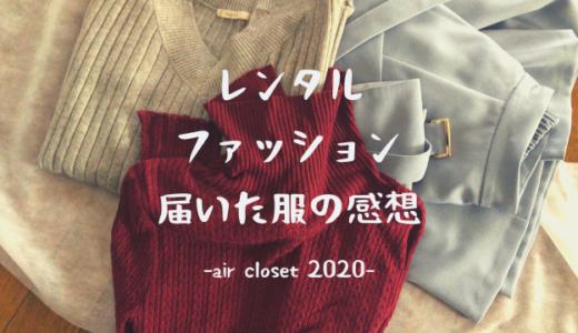 【全身写真付】エアークローゼットの割とリアルな口コミ【2020年最新】