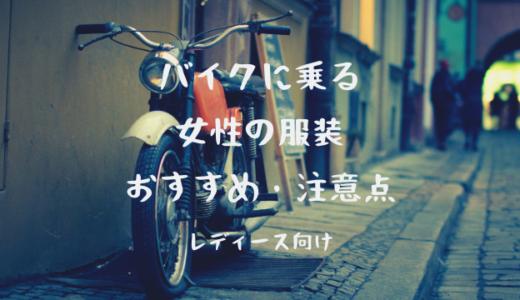 バイクに乗る女性が知っておきたい*服装の選び方・注意点【初心者向け】