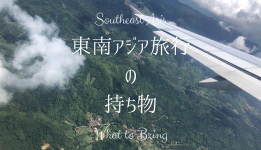 東南アジア旅行で便利な持ち物リスト【8か国訪問した旅好きが厳選】
