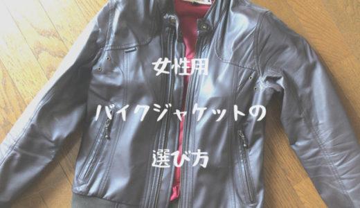 女性ライダーにおすすめ*おしゃれなバイク用ジャケットの選び方