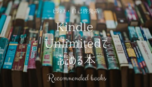 【2020年最新】Kindle Unlimited で読めるオススメの自己啓発・ビジネス本