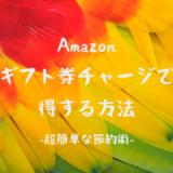 【初回限定】Amazonギフト券チャージで1000ポイントもらえる方法