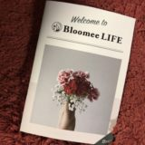 お花の定期宅配「Bloomee LIFE(ブルーミーライフ)」を利用してメロメロになった話