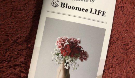 お花の定期宅配「Bloomee LIFE」を1人暮らし利用してメロメロになった話