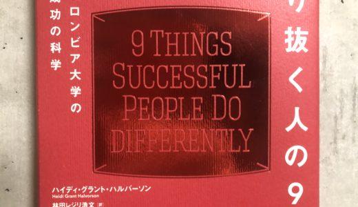 要約「やり抜く人のための9つの習慣」【継続が苦手な人の自己分析にピッタリ】