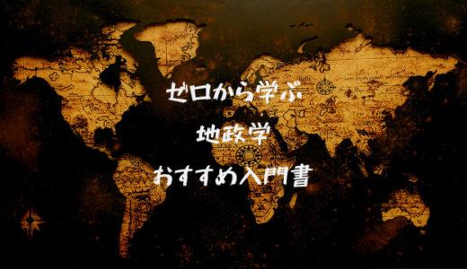 地政学のおすすめ入門書5選【読みやすい&ゼロから分かる本】